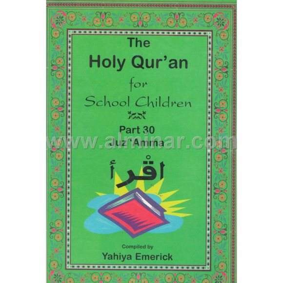 Picture of The Holy Quran for scholl children