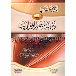 Picture of Barnamaj Talimi Fi Dirast Elm Al Mawarith