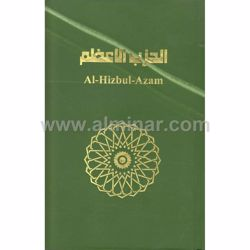 Picture of Al Hizbul - Azam - Arabic with English Translation & Introductory Comments