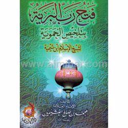 Picture of Fath Rab Al Bariya Bitalkhis Al Hamawiya