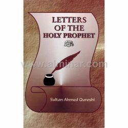 Picture of Letters Of The Holy Prophet (S.A.W.)