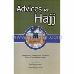 Picture of Advices For Hajj