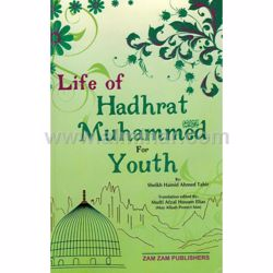 Picture of Life Of Hadhrat Muhammed For Youth