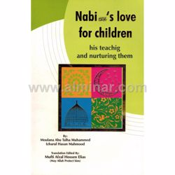 Picture of Nabi's Love For Children