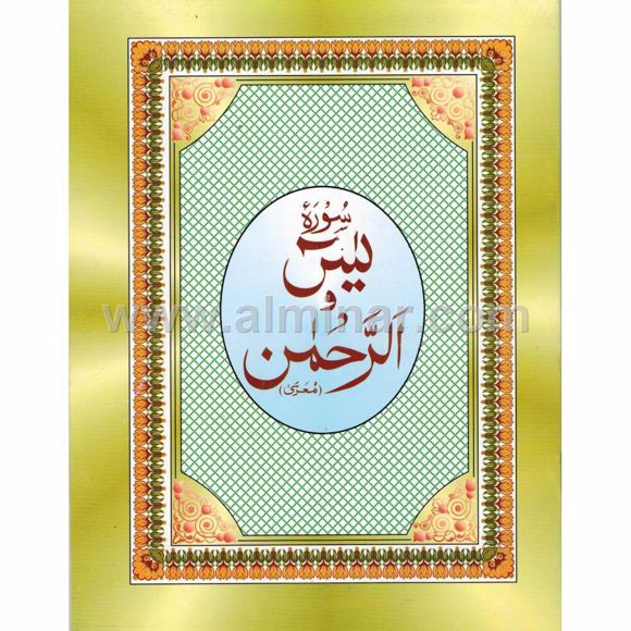 Picture of Surah Yasin and Ar-Rahman