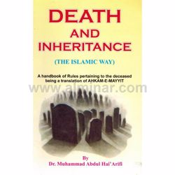 Picture of Death And Inheritance (The Islamic Way)