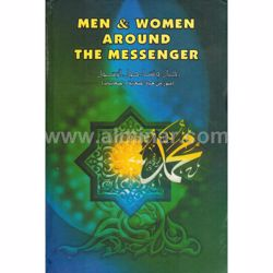 Picture of Men & Women Around The Messenger