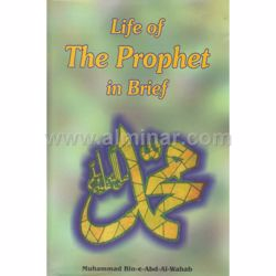 Picture of Life Of The Prophet in Brief