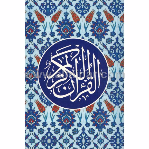 Picture of Quran Uthmania (Small)