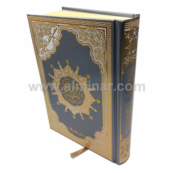 Picture of Quran Tajweed, Fancy Cover (Silver with Gold Print),