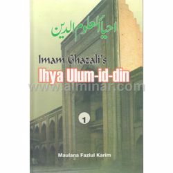Picture of Ihya Ulum-Id-Din