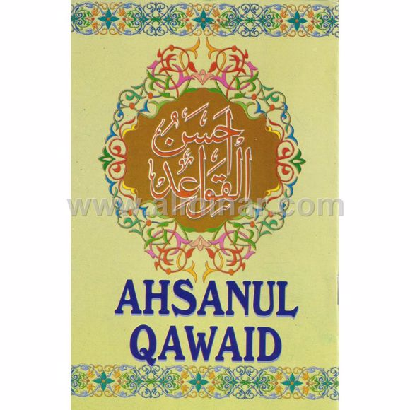 Picture of Ahsanul Qawaid w/ English Instructions, Six Kalimahs, Wudu and Salah