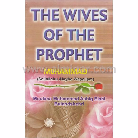 Picture of The wives of the Prophet MUHAMMAD
