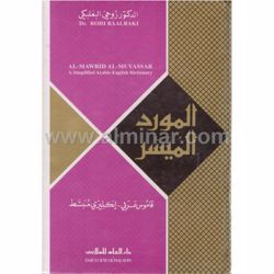 Picture of Al-Mawrid Al-Muyassar