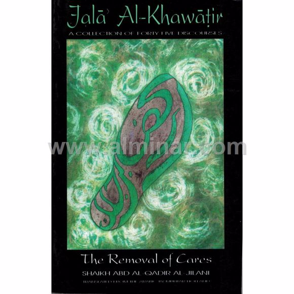 Picture of Jala Al-Khawatir (The Removal of Cares)