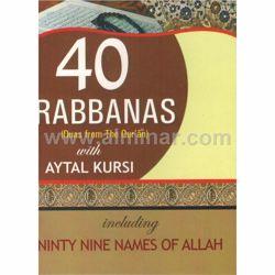 "Picture of 40 Rabbanas Arabic/English/Transliteration w/ Aytal Kursi - 3.5"" x 4.5"" PB"