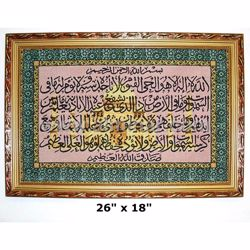 Picture of Islamic Frame $30