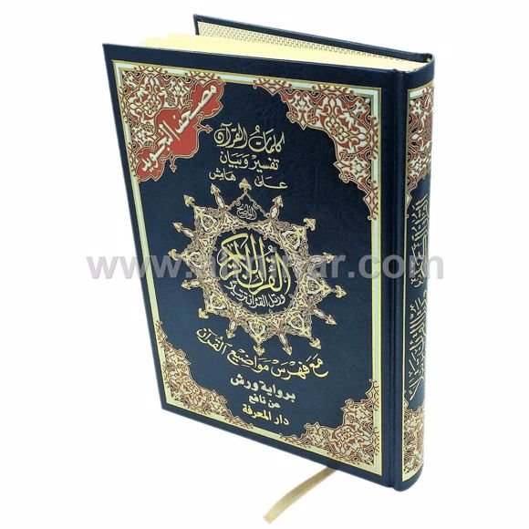 "Picture of Tajweed Quran Delux (Arabic Only) (Warsh) - 14cm x 20cm (5.5"" x 8"") - Dar Al Ma'arifa"