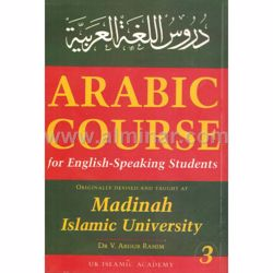 Picture of Arabic Course Vol. 3 - Madina Islamic University