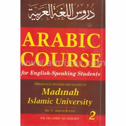 Picture of Arabic Course Vol. 2 - Madina Islamic University