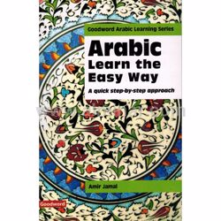 Picture of Goodword Arabic Learning Series