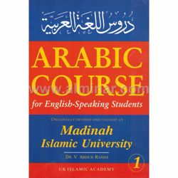 Picture of Arabic Course Vol. 1 - Madina Islamic University