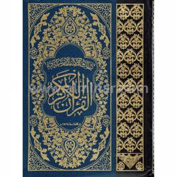 """Picture of Quran 7.25"""" x 9.50"""" - Persian Script - 11 Lines - Ref# 1 - By IBS (India)"""