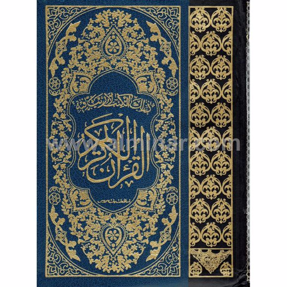 "Picture of Quran 7.25"" x 9.50"" - Persian Script - 11 Lines - Ref# 1 - By IBS (India)"