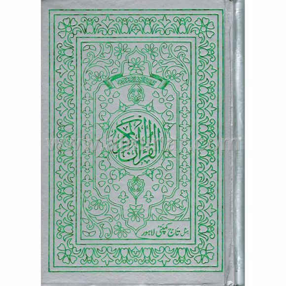 Picture of Quran Kareem Arabic Text / Urdu Translation [Hafs][Persian Script] 19 x 27cm #81