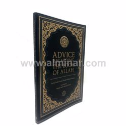 Picture of Advice Regarding The Book Of Allah