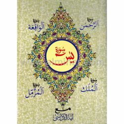 Picture of Surah Yaseen ( Arabic)