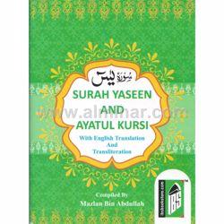 Picture of Surah Yaseen and Ayatul Kursi withTranslation & Transliteration